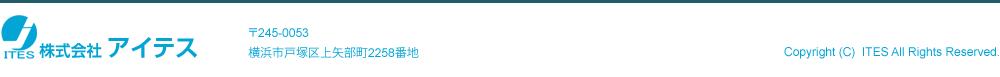 株式会社アイテス 〒245-0053 神奈川県横浜市戸塚区上矢部町2258番地